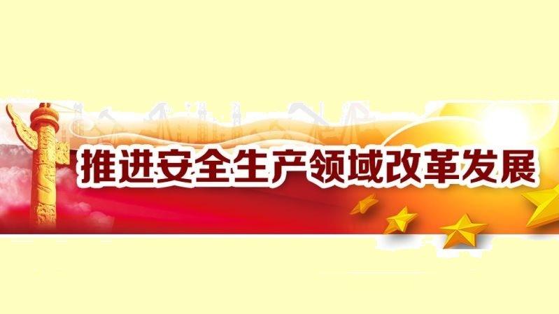 中共中央 国务院关于推进安全生产领域改革发展的意见 (2016年12月9日)