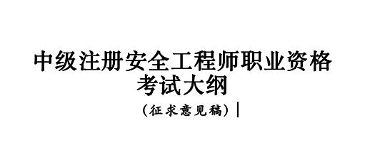 中级注册安全工程师职业资格 考试大纲  (征求意见稿)2018年6月28日